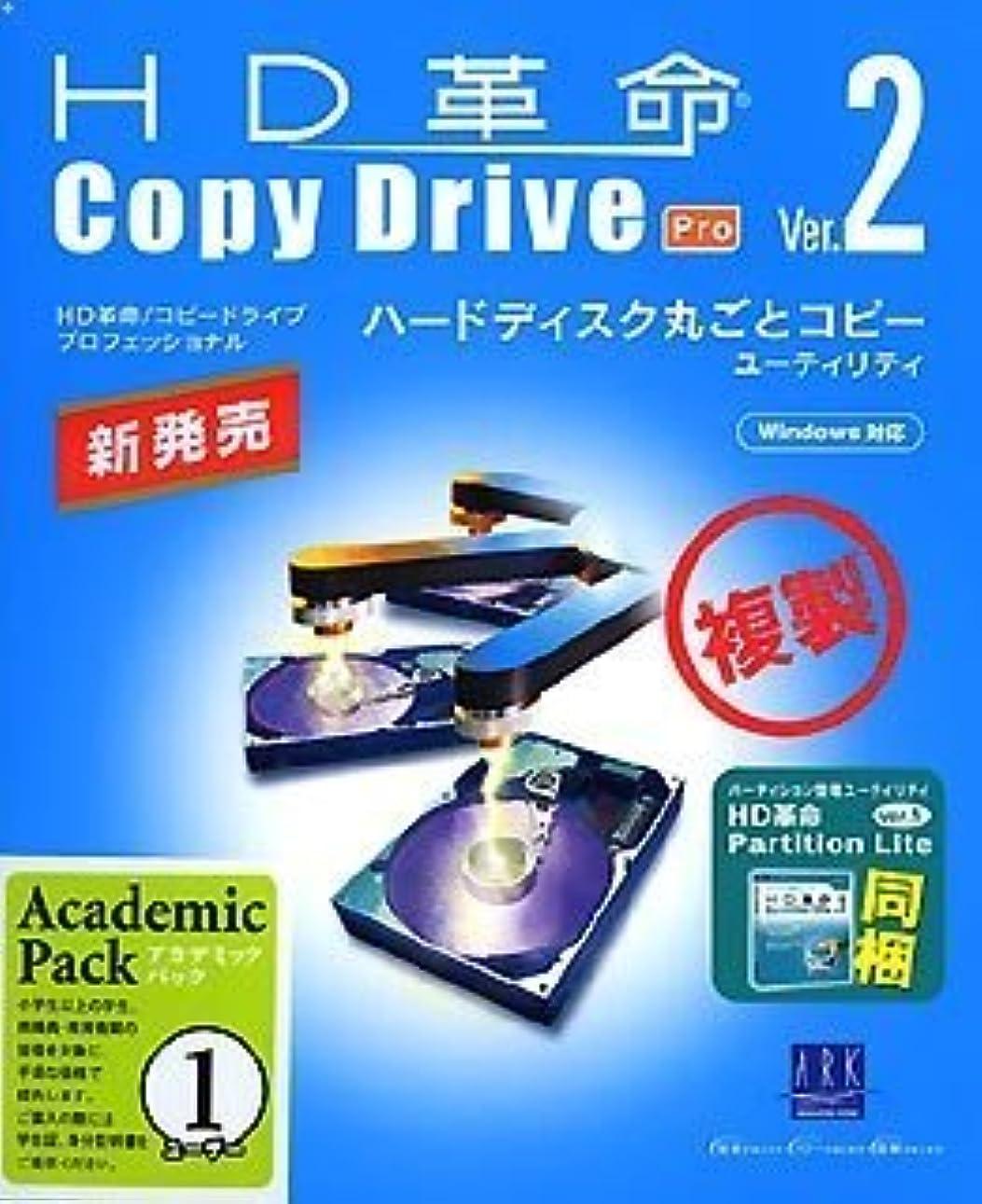 こどもセンター倉庫志すHD革命/CopyDrive Ver.2 Pro アカデミックパック 1ユーザー