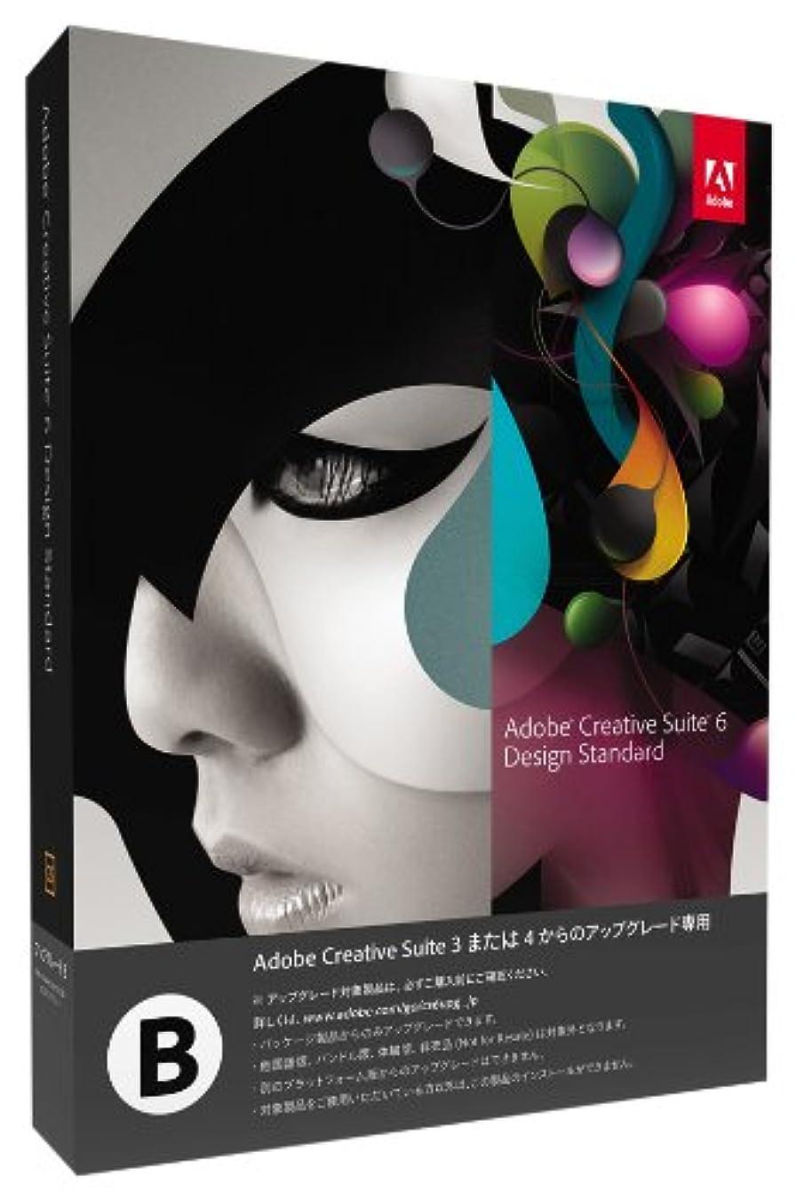 尾安らぎ覆すAdobe Creative Suite 6 Design Standard Macintosh版 アップグレード版「B」(CS4/3からのアップグレード) (旧製品)