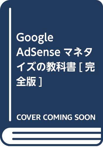 [画像:Google AdSense マネタイズの教科書[完全版]]