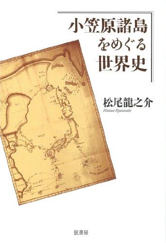 小笠原諸島をめぐる世界史の詳細を見る