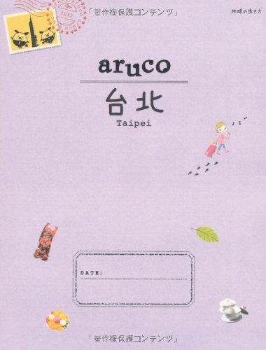3 地球の歩き方 aruco 台北 (地球の歩き方aruco)の詳細を見る