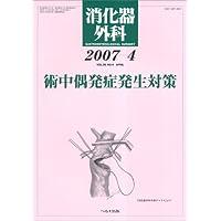 消化器外科 2007年 04月号 [雑誌]