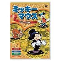 (株)ミツヤ ミッキーマウスDVD 5本セット