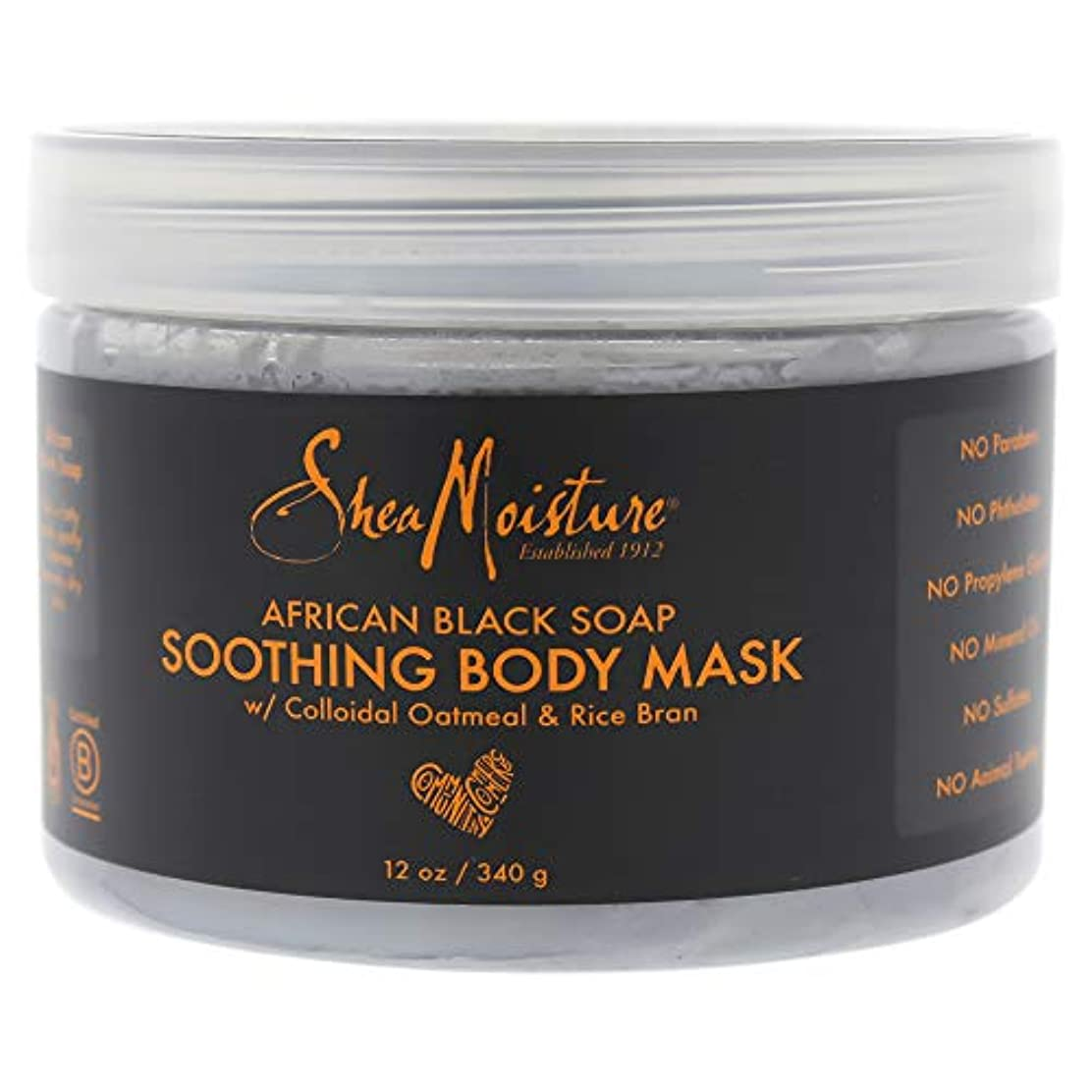 計算可能回転させる闇African Black Soap Soothing Body Mask