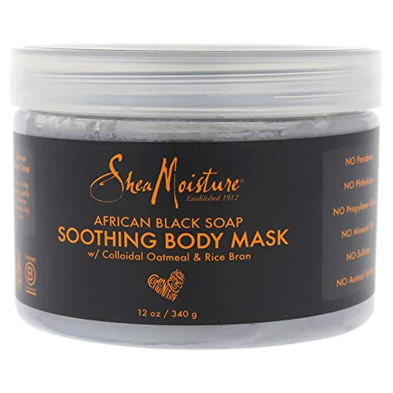 リファイン地雷原虎African Black Soap Soothing Body Mask
