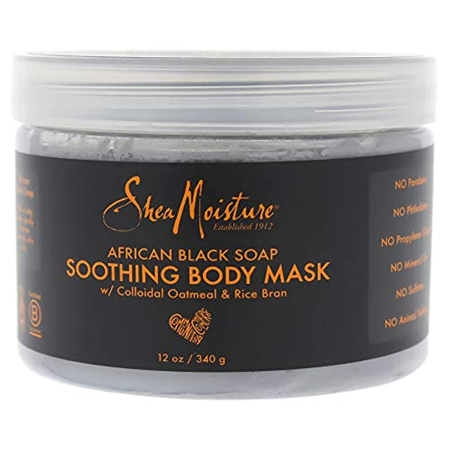 振動させる温度計交流するAfrican Black Soap Soothing Body Mask