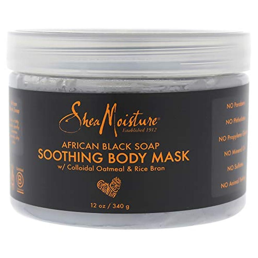 牽引まともなバッグAfrican Black Soap Soothing Body Mask