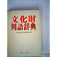 文化財用語辞典 (1976年)