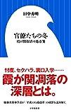 官僚たちの冬 霞が関復活の処方箋 (小学館新書)