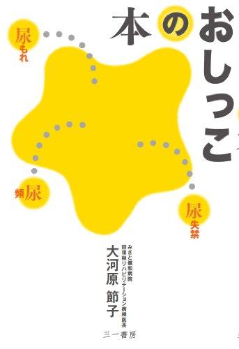 おしっこの本 (― 頻尿・尿もれ・尿失禁…)