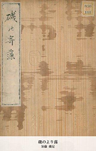 磯のより藻 (国立図書館コレクシ...