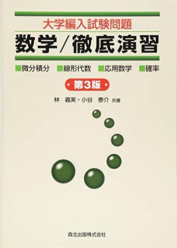 大学編入試験問題 数学/徹底演習(第3版)-微分積分/線形代数/応用数学/確率-