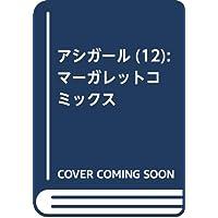 アシガール (12) (マーガレットコミックス)