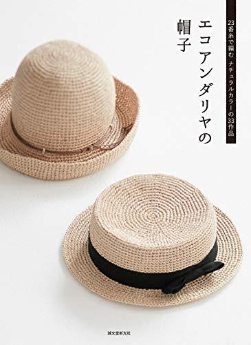 エコアンダリヤの帽子: 23番糸で編むナチュラルカラーの37作品