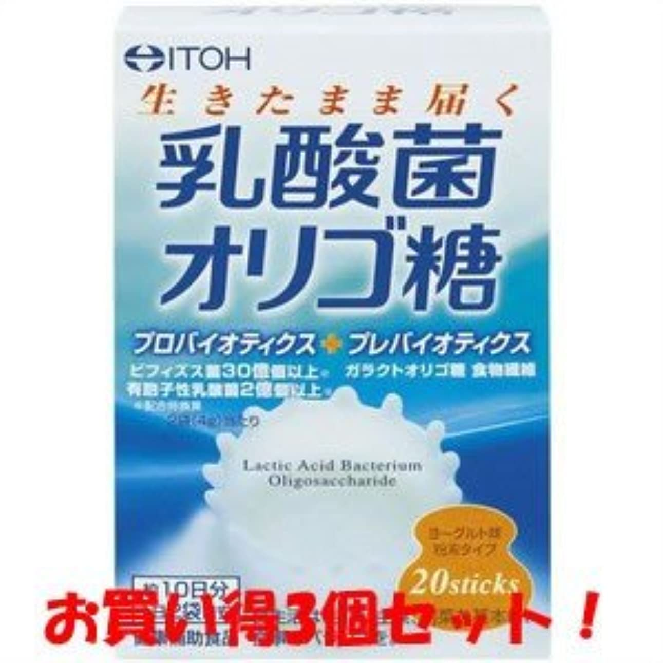 【井藤漢方製薬】乳酸菌オリゴ糖 40g(2g×20スティック)(お買い得3個セット)