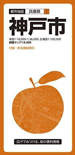 都市地図 兵庫県 神戸市 (都市地図 兵庫県 1)