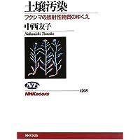 土壌汚染 フクシマの放射性物質のゆくえ (NHKブックス)