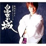 氷川きよし 演歌名曲コレクション(3)~白雲の城