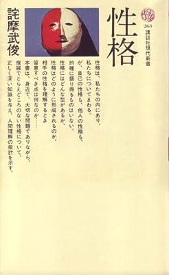 性格 (1971年) (講談社現代新書)