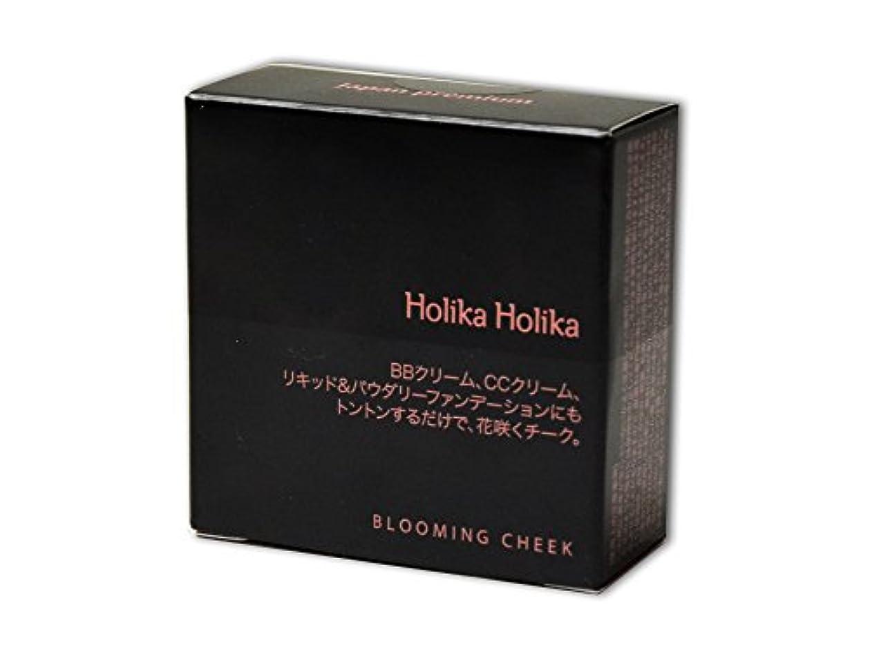 ホリカホリカ ブルーミングチーク