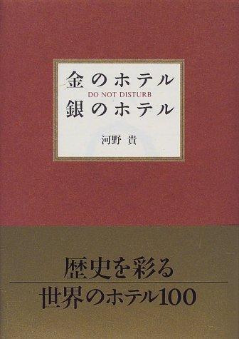 金のホテル銀のホテル―DO NOT DISTURB (朝日文庫)の詳細を見る