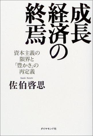成長経済の終焉―資本主義の限界と「豊かさ」の再定義 (Kei books)の詳細を見る