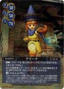ドラゴンクエストTCG 《アリーナ》 DQ06-005 第6弾 ドラゴンクエストヒーローズ シングルカード