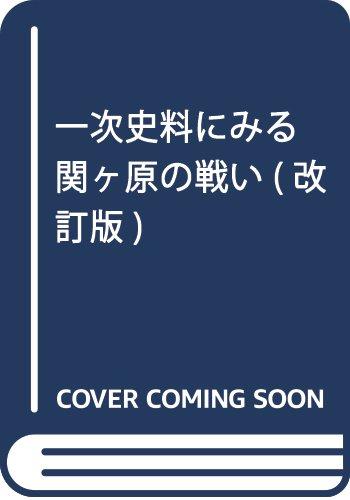 一次史料にみる関ヶ原の戦い(改訂版)