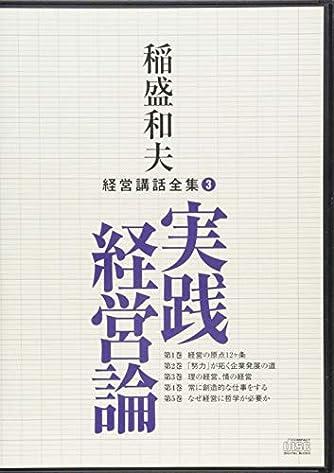 稲盛和夫経営講話全集3「実践経営論」