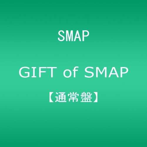 GIFT of SMAP 【通常盤】