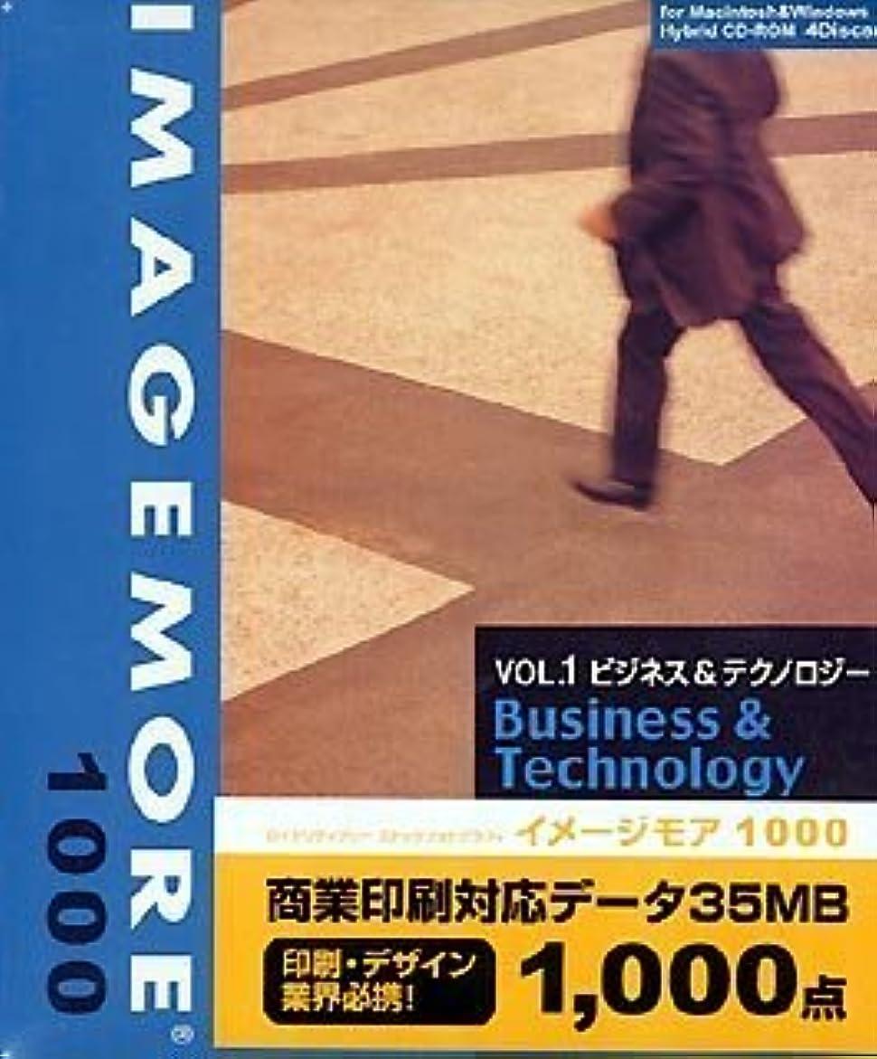 絶滅させる飢ドラマIMAGE MORE 1000 Vol.1 ビジネス&テクノロジー