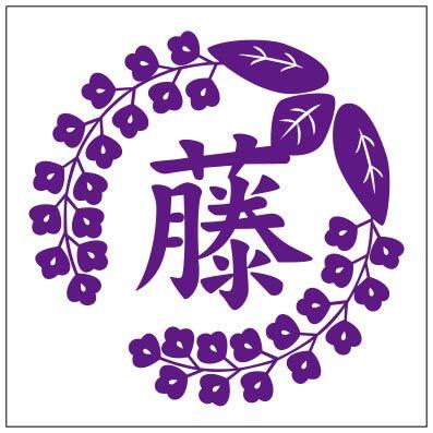 藤の花の家紋