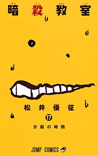 暗殺教室 17 (ジャンプコミックス)の詳細を見る