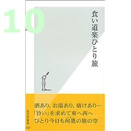 食い道楽ひとり旅 (光文社新書)