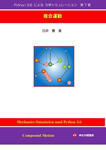 Python 3.6 による 力学シミュレーション 第7巻: 複合運動