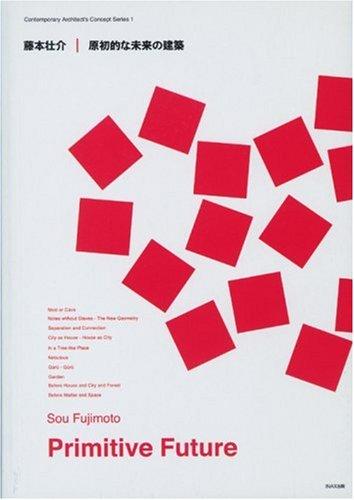 藤本壮介|原初的な未来の建築 (現代建築家コンセプト・シリーズ)の詳細を見る