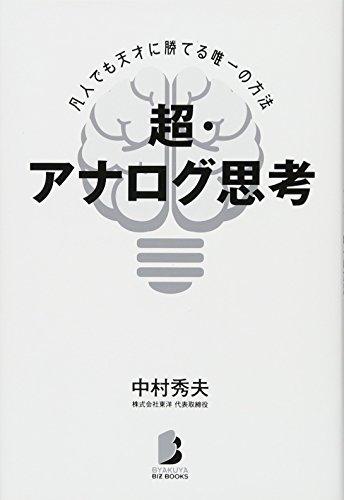 超・アナログ思考 凡人でも天才に勝てる唯一の方法 (BYAKUYA BIZ BOOKS)の詳細を見る