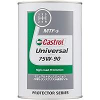カストロール ギヤーオイル Universal 75W-90 1L マニュアルトランスミッション FF車トランスアクスル用部分合成油 GL-3, GL-4, GL-5 Castrol