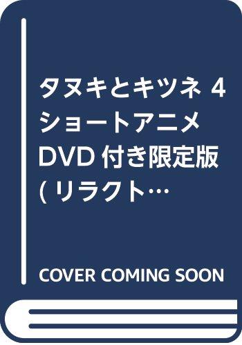 タヌキとキツネ 4 ショートアニメDVD付き限定版 (リラクトコミックス)