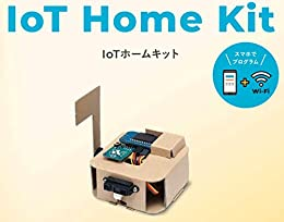 obniz スターターキット/IoT Home Kit - スマホでもプログラム。自宅を自分の手でIoT化
