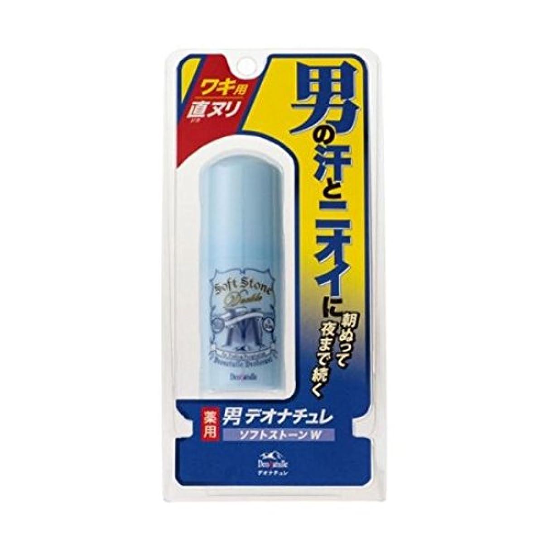 透けて見える寝室を掃除する四分円デオナチュレ 男ソフトストーン20Gx3個セット (4971825011747)