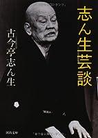 志ん生芸談 (河出文庫)