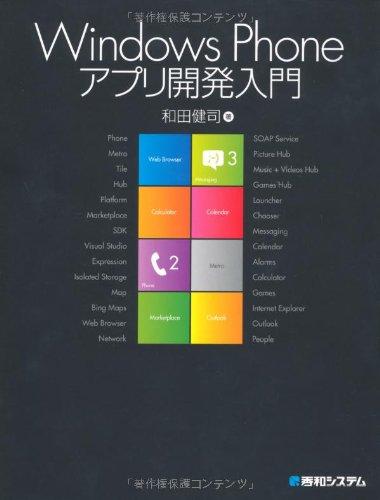 WindowsPhoneアプリ開発入門の詳細を見る