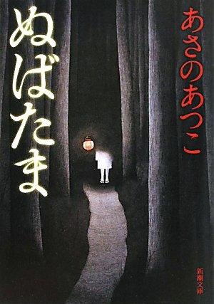 ぬばたま (新潮文庫)