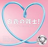 日本テレビ系水曜ドラマ「白衣の戦士!」オリジナル・サウンドトラック