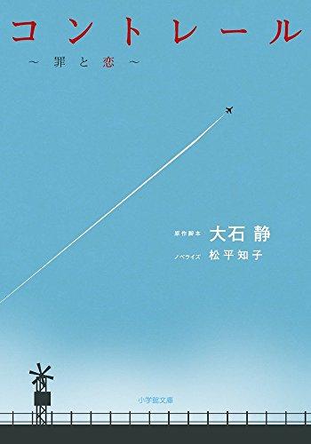 コントレール 罪と恋 (小学館文庫)の詳細を見る