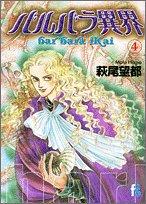 バルバラ異界 (4) (flowers comics)の詳細を見る