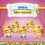 2003年はっぴょう会・おゆうぎ会用CD(2)世界に一つだけの花