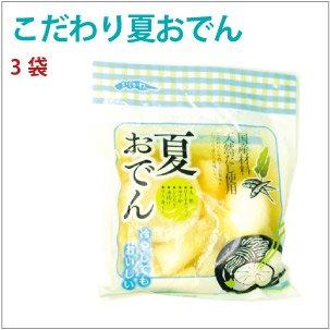 【こだわり夏おでん 1人前(430g)×3袋】国産材料天然だし使用。冷蔵品