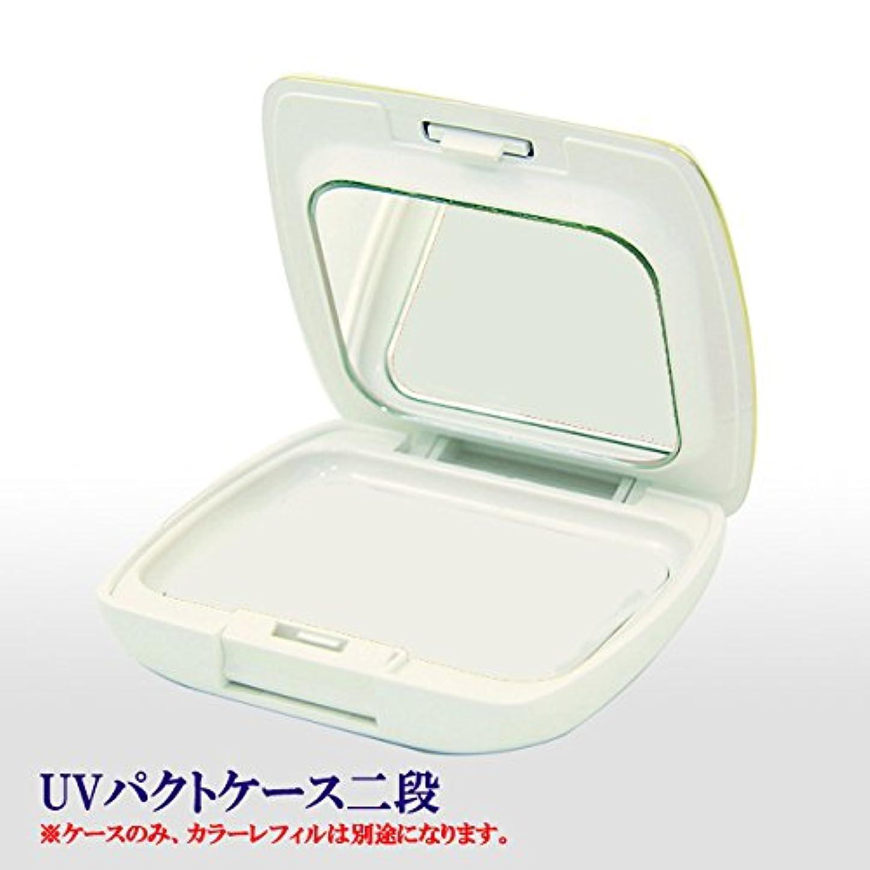 金属パイントハウスサンミモレ UVパクト専用ケース UVパクトケース二段